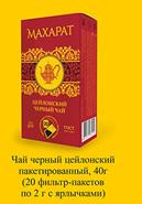 Чай Марахат